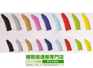 汗カバー(イヤギヤ社製、スパンデックス素材)オーティコン社取り扱い