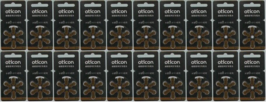 オーティコン oticon 補聴器空気電池 PR41(312) 20パック(120粒)