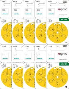 シグニア(シーメンス)補聴器用空気電池PR53610パック(60粒)