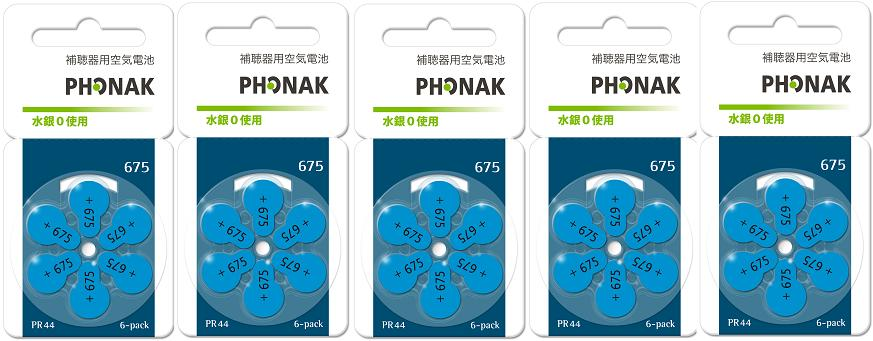 フォナック phonak補聴器空気電池PR44(675) 5パック(30粒)