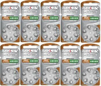 レイオバック補聴器用空気電池PR4110パック(60粒)