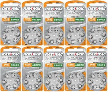 レイオバック補聴器用空気電池PR4810パック(60粒)