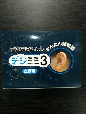 ドイツハンザトーン社製耳穴型補聴器デジミミ2(片耳/左耳用)