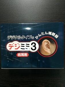 ドイツハンザトーン社製耳穴型補聴器デジミミ2(片耳/右耳用)