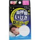 鼻呼吸で いびき防止テープ 12枚入 / ☆寝る前に貼るだけ! その1