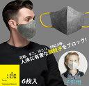 立体型 三層構造 6枚入り洗えるマスク 個包装 コロナウイルス対策に :dc ウルトラ微粒子カットマスク おしゃれな立体型 大人&子供用 高性能フィルター+手洗いOK! ファッション インフルエンザ・花粉症・PM2.5・オイルミスト高機能 N95マスク サージカル