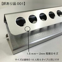 【訳あり品001】歯ブラシスタンド10人用Sタイプ(2B仕様)