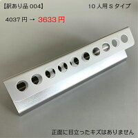 【訳あり品004】歯ブラシスタンド10人用Sタイプ(2B仕様)