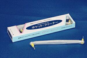 【メール便OK】ポケット・クリーナー(歯周病の方の歯周ポケットのお掃除に適しています)