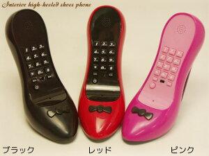 通話OKなインテリア重視電話機♪インテリアハイヒールフォンde15-27-29