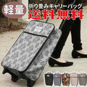 キャリー 折りたたみ キャスター コンパクト 持ち込み 修学旅行 ナイロン スーツケース