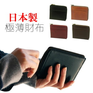 13fb0e6e9a6598 日本製○【メール便送料無料】スリム極薄財布182牛革