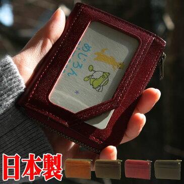 【日本製】多機能で使いやすい!ジャバラ小銭入れ183【定期入れ クレジットカード入れ コインケース 小さい財布 コンパクト 財布 透明窓付 二つ折り 免許証入れ メンズ レディース 男性用 女性用】