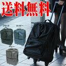 【宅配便送料無料】シンプル無地キャリーカートスーツケースキャリーケース機内持ち込みキャリーバッグコロコロ無地中型旅行出張Mサイズ1泊2泊3泊合宿旅行バッグ