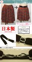 【日本製】スカート丈調節ベルト1022-5003