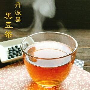 丹波黒 黒豆茶 (10g×12袋)×2個セット ティーバッグ入り 送料無料 お試し メール便 24リットル分 国産 黒豆 使用 お茶 たんばくろまめ ノンカフェイン 妊婦さん にも 安心 煮出し