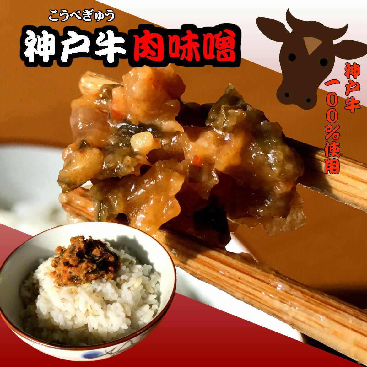 丹波おおみつや『神戸牛肉味噌』