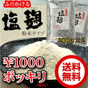 ふりかける塩麹粉末タイプ 200g×2個セット【お試し】【メ...