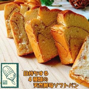 日持ちする天然酵母パン 4種類×2セット 送料無料やわらか ふっくら 賞味期限 長い 保存食 非常食 買い置き 買いだめ ギフト 贈り物 お中元 お歳暮