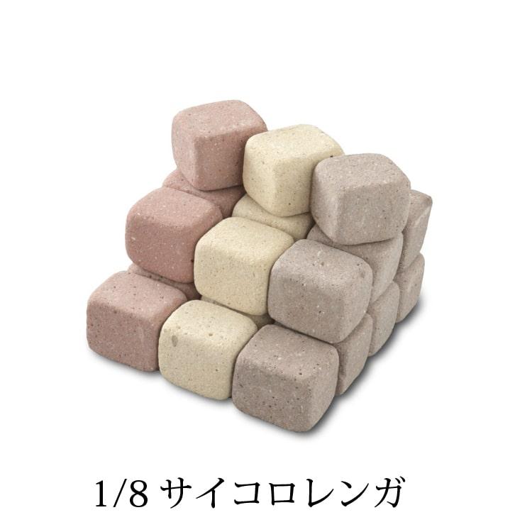 1/8 サイコロレンガ・ブロック 32個セット [煉瓦・花壇・ベランダガーデン]