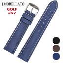 【ポイント10倍】Morellato [GOLF ゴルフ] 腕時計用 レザーベルト 社外品 汎用品 取付幅:18mm/20mm/22mm (尾錠)ピンバックル付き [U3821712]
