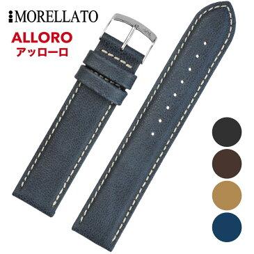 Morellato [ALLORO アッローロ] 腕時計用 レザーベルト 取付幅:18mm/20mm/22mm (尾錠)ピンバックル付き [X4897C14]