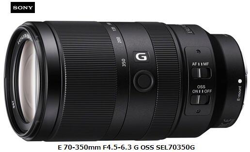 ソニー『E 70-350mm F4.5-6.3 OSS』