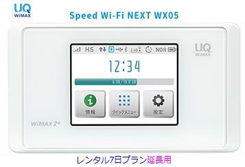 延長用※(レンタル中)UQ WIMAX WX05【レンタル 国内】1日当レンタル料450円レンタル WiFi 7日プランワイマックス WiFi 【レンタル】 au※(既にレンタル中のお客様用です)