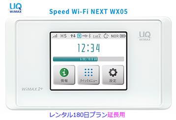延長用※(レンタル中)UQ WIMAX WX05【レンタル 国内】1日当レンタル料98円レンタル WiFi 180日プランワイマックス WiFi 【レンタル】 au※(既にレンタル中のお客様用です)