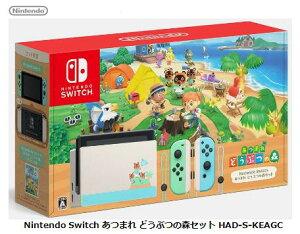 【6/1(月)ポイント最大19倍&最大3000円クーポン】任天堂 Nintendo Switch あつまれ どうぶつの森セット HAD-S-KEAGC ゲーム機 単体 新品 Nintendo 本体