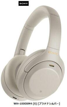 SONY WH-1000XM4 (S) [プラチナシルバー]ソニー Bluetooth ノイズキャンセリング ハイレゾ ワイヤレスヘッドホン 単体 新品