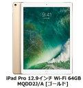 Apple iPad Pro 12.9インチ Wi-Fi 64GB MQDD2J/A [ゴールド]アップル タブレット PC 単体 新品