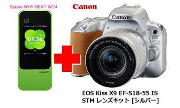 UQ WiMAX 正規代理店 3年契約UQ Flat ツープラスまとめてプラン1670CANON EOS Kiss X9 EF-S18-55 IS STM レンズキット [シルバー] + WIMAX2+ Speed Wi-Fi NEXT W04 キャノン デジタル 一眼レフ カメラ 家電 セット ワイマックス 新品【回線セット販売】