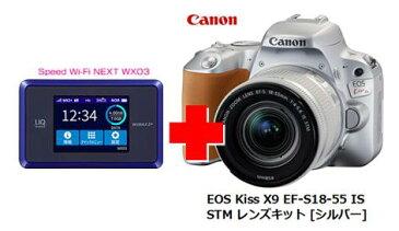 UQ WiMAX 正規代理店 3年契約UQ Flat ツープラスまとめてプラン1670CANON EOS Kiss X9 EF-S18-55 IS STM レンズキット [シルバー] + WIMAX2+ Speed Wi-Fi NEXT WX03 キャノン デジタル 一眼レフ カメラ 家電 セット ワイマックス 新品【回線セット販売】