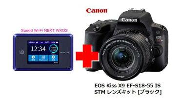 UQ WiMAX 正規代理店 3年契約UQ Flat ツープラスまとめてプラン1670CANON EOS Kiss X9 EF-S18-55 IS STM レンズキット [ブラック] + WIMAX2+ Speed Wi-Fi NEXT WX03 キャノン デジタル 一眼レフ カメラ 家電 セット ワイマックス 新品【回線セット販売】