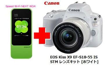 UQ WiMAX 正規代理店 3年契約UQ Flat ツープラスまとめてプラン1670CANON EOS Kiss X9 EF-S18-55 IS STM レンズキット [ホワイト] + WIMAX2+ Speed Wi-Fi NEXT W04 キャノン デジタル 一眼レフ カメラ 家電 セット ワイマックス 新品【回線セット販売】