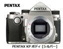 【3/21-28 お買い物マラソン ポイント最大14倍相当】ペンタックス PENTAX KP ボディ [シルバー]デジタル 一眼レフ カメラ 単体 新品