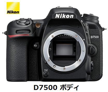 デジタルカメラ, デジタル一眼レフカメラ 2162919 D7500
