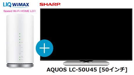 UQ WiMAX正規代理店 3年契約UQ Flat ツープラスまとめてプラン1670シャープ AQUOS LC-50U45 [50インチ] + WIMAX2+ Speed Wi-Fi HOME L01 SHARP 4K 液晶テレビ アクオス 家電 セット ワイマックス 新品【回線セット販売】
