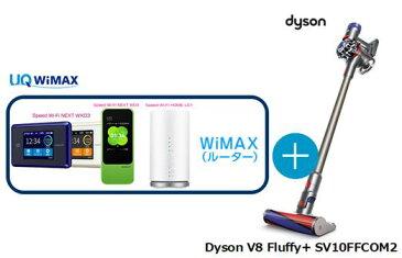 UQ WiMAX 正規代理店 3年契約UQ Flat ツープラスまとめてプラン1670Dyson V8 Fluffy+ SV10FFCOM2 + WIMAX2+ (WX03,W04,HOME L01s)選択 ダイソン ハンディ スティック コードレス掃除機 家電 セット ワイマックス 新品【回線セット販売】