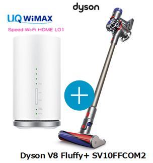 UQ WiMAX 正規代理店 3年契約UQ Flat ツープラスまとめてプラン1670Dyson V8 Fluffy+ SV10FFCOM2 + WIMAX2+ Speed Wi-Fi HOME L01s ダイソン ハンディ スティック コードレス掃除機 家電 セット ワイマックス 新品【回線セット販売】