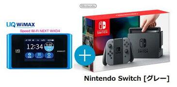 UQ WiMAX 正規代理店 3年契約UQ Flat ツープラスまとめてプラン1670任天堂 Nintendo Switch [グレー] + WIMAX2+ Speed Wi-Fi NEXT WX04 ニンテンドー スイッチ ゲーム機 セット 新品【回線セット販売】