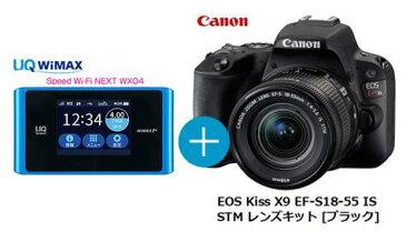 UQ WiMAX 正規代理店 3年契約UQ Flat ツープラスまとめてプラン1670CANON EOS Kiss X9 EF-S18-55 IS STM レンズキット [ブラック] + WIMAX2+ Speed Wi-Fi NEXT WX04 キャノン デジタル 一眼レフ カメラ 家電 セット ワイマックス 新品【回線セット販売】