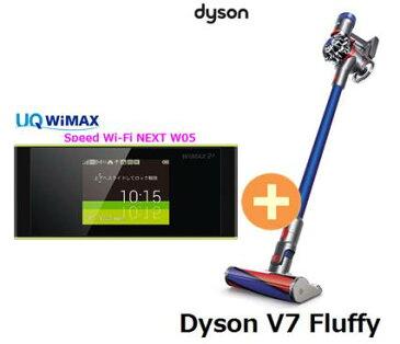 UQ WiMAX 正規代理店 3年契約UQ Flat ツープラスまとめてプラン1670ダイソン Dyson V7 Fluffy + WIMAX2+ Speed Wi-Fi NEXT W05 ハンディ スティック コードレス(充電式)クリーナー 家電 セット ワイマックス 新品【回線セット販売】
