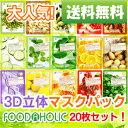 【韓国コスメ】FOOD A HOLIC 韓国3Dエッセンスマスクパック(20枚)!! 超人気マスクパックの...