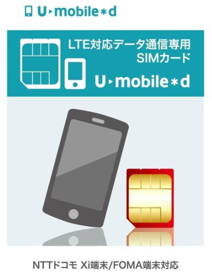 (無制限プラン選択可) 月額680円(税抜)〜 最大1ヶ月間無料 【あす楽対応】  NTTドコモ回線(docomo 回線) LTE 通信速度受信時最大150Mbps  Umobile*d U-mobile データ専用 SIMカード(microSIM)(nanoSIM選択可)【SIMフリースマホ】【送料無料】