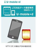 ドコモXiネットワーク(LTE) 基本料は最大1ヶ月間無料 マイクロシム、ナノシム選択可在庫限り(無制限プラン選択可) 月額680円(税抜)~ 最大1ヶ月間無料 【あす楽対応】  NTTドコモ回線(docomo 回線) LTE 通信速度受信時最大150Mbps  Umobile*d U-mobile データ専用 SIMカード(microSIM)(nanoSIM選択可)【SIMフリ-【送料無料】20P05Sep15