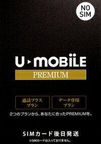 【あす楽対応 関東】月額2,480円(税抜)〜ドコモ回線 U-mobile Premium(docomo 回線)LTE SIMカード後送り 音声orデータ選択可能