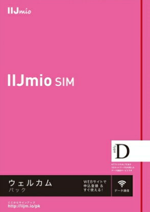 【あす楽対応 関東】月額900円(税抜)〜 データ専用 SIMカード付 IIJmioウェルカムパック(microSIM)(nanoSIM)(標準SIM)SIMフリ- NTTドコモ回線(docomo 回線) LTE【送料無料】