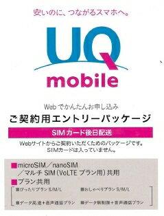 即日発送 月額1980 円(税抜)〜 UQmobile 音声専用 契約用 UQ エントリーパッケージ 音声 SIMカード 後送りタイプ【送料無料】(microSIM nanoSIM マルチSI【MVoLTE】共用)UQ mobile 音声通話に対応 KDDI回線 UQモバイル